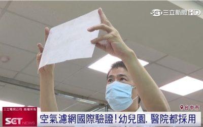 【三立新聞】防疫加1層!病不毒抗病毒空氣濾網提升居家空氣品質