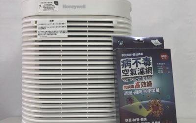【空氣清淨機】濾網安裝教學