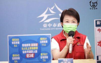 台中市確診者近三成家庭群聚 發起防疫新生活運動