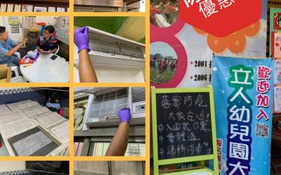 感謝彰化市私立立人幼兒園使用病不毒空氣濾網